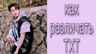 Учим группу TXT / Как различать TXT / Знакомство с Tomorrow x Together