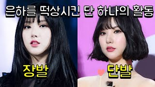 ⚡Eunha's history⚡ which one suits better between short hair and long hair in Eunha???????