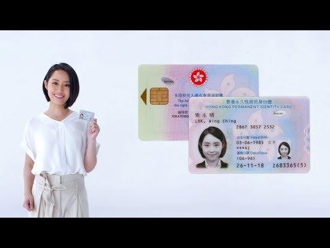 新智能身份證:認識新證篇 - YouTube