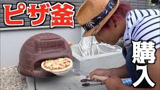 庭でピザ釜を使ってピザを焼いてみた!