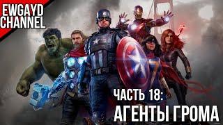 Прохождение Marvel's Avengers [PS4 pro] (Мстители) - Часть 18: \