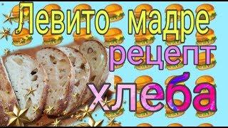 Рецепт хлеба на закваске Левито мадре. Подкормка закваски.