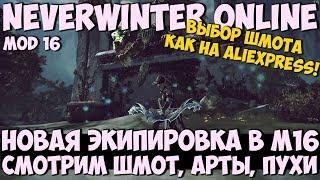 Новая Экипировка в М16 | Neverwinter Online