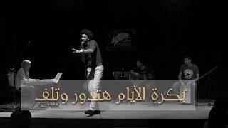 رسالة لكل اللي وجعوا قلوبنا 💔 الشاعر محمد سعد