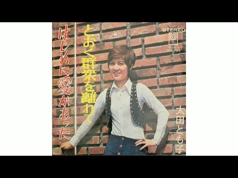 """太田とも子(Tomoko Ōta)/とおく群衆を離れて(Tooku Gunshū o Hanarete """"Alone With My Shadow"""")"""