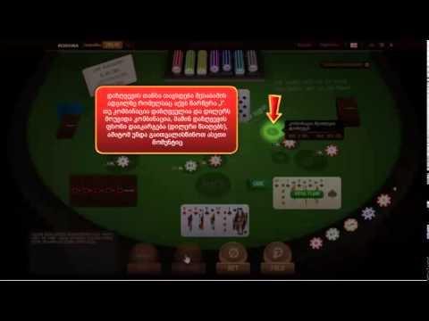 Russian Poker Video Tutorial