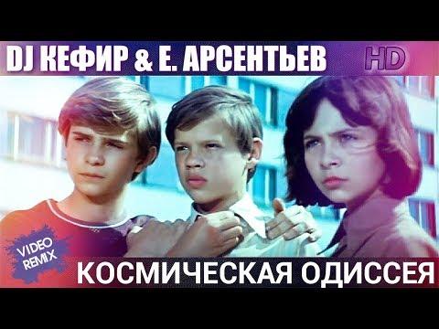 DJ КЕФИР & Е. АРСЕНТЬЕВ - Космическая одиссея (Video Remix) HD