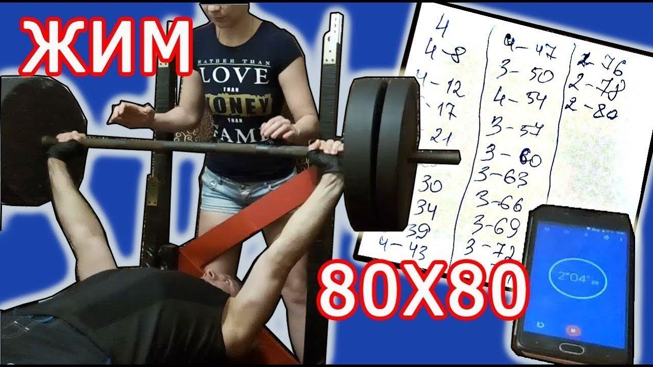 Жим 80х80 | пояс для похудения живота спортмастер инструкция