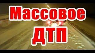 видео Массовое ДТП под Петербургом с участием 7 автомобилей