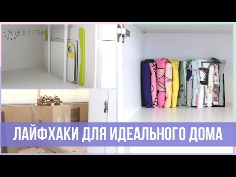 7 КРЕАТИВНЫХ ЛАЙФХАКОВ для организованного дома | 25 часов в сутках