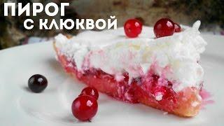 Пирог с клюквой и безе. Вкусный песочный пирог с ягодами рецепт. [Вкусная находка]