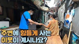 태국 빈민촌에 직접 만든 샌드위치 100개 나눠 드리고…