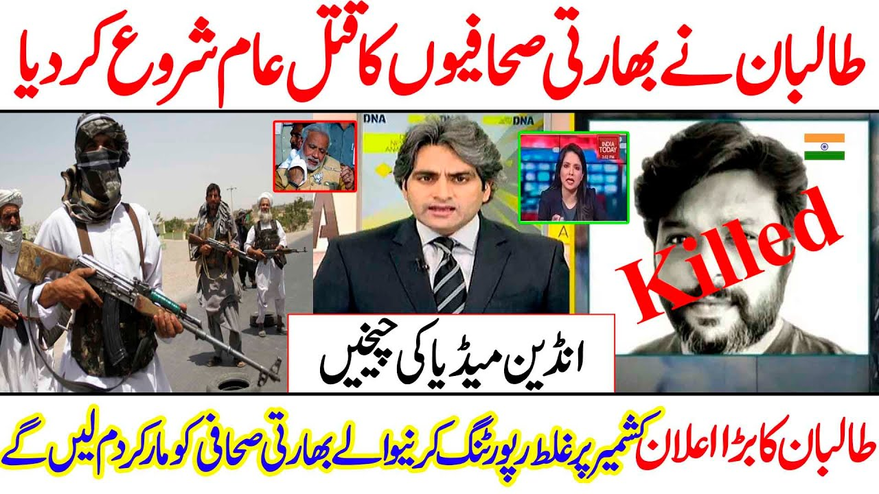 Latest Development in Afghanistan Indian journalist in Peace Agreement I Cover Point