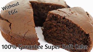 एक दम सॉफ्ट और फुला हुआ चॉकलेट केक बनाये कढ़ाई मे और वो भी घर के सामान से/WITHOUT EGG CHOCOLATE CAKE
