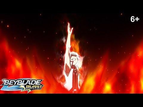 Beyblade Burst Evolution русский | сезон 2 | Эпизод 44 | Эпичная эволюция! Страйк Вальтриэк!