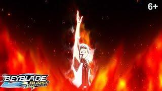 Beyblade Burst Evolution русский   сезон 2   Эпизод 44   Эпичная эволюция! Страйк Вальтриэк!