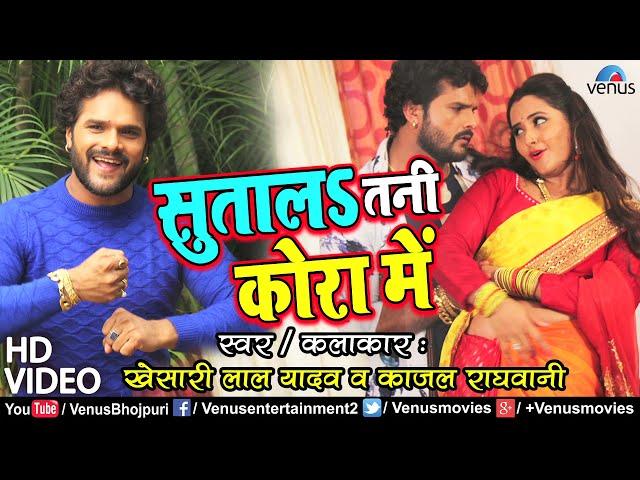 Khesari Lal Yadav ?? Kajal Raghwani ?? ??????? ??? VIDEO SONG | Sutala Tani Kora Mein |Bhojpuri Song