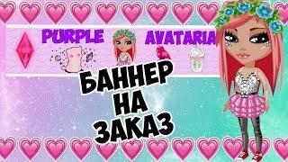 БАННЕР ДЛЯ КАНАЛА Purple Avataria || Barashka Avataria