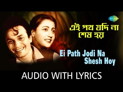 Ei Path Jodi Na Shes Hoy with lyrics | এই পথ যদি না শেষ হয়  | Hemanta Mukherjee & Sandhya Mukherjee