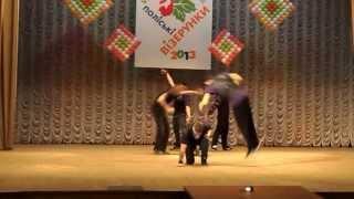 Just do it crew (Шостка)(Областные соревнования хореографии сумской области 2-е место !!!, 2013-04-14T11:00:10.000Z)