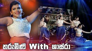 තරුමිණි With  ශාස්රා | Dharani Thumbnail