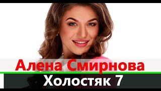 Алена Смирнова Холостяк 7 на СТБ Личные ФОТО