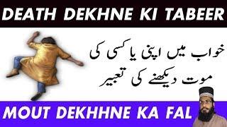 khawab ki tabeer in urdu islamic   khawab ki tabeer in hindi   khwab mein apni maut dekhna