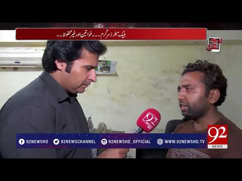 Andher Nagri - 10 September 2017 - 92NewsHDPlus