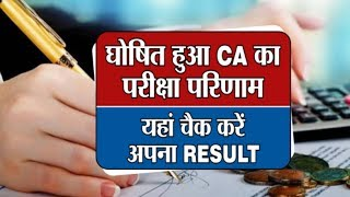How To Check ICAI Final Result 2018 In Hindi