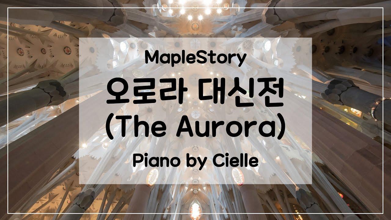 [ The Aurora (오로라 대신전)] 메이플스토리 피아노 커버 MapleStory Piano Cover