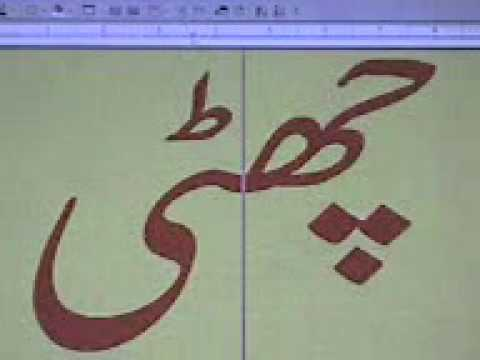 Urdu alphabet song