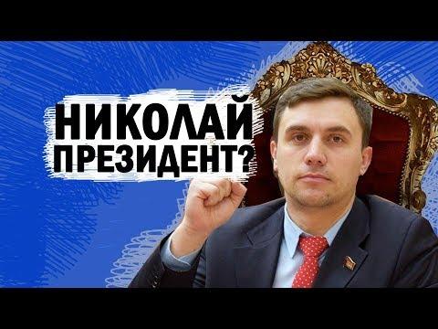 Что если Николай Бондаренко станет президентом России?