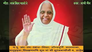 SAB MIL CHALO RE / Guru Bhakti Geet 2017 Shri Suranjana Shri Ji M.sa.