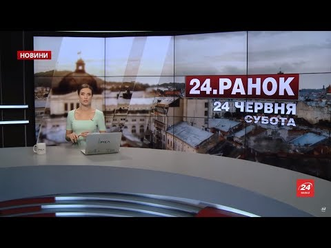 24 Канал: Випуск новин за 11:00: Госпіталізація Сироїд