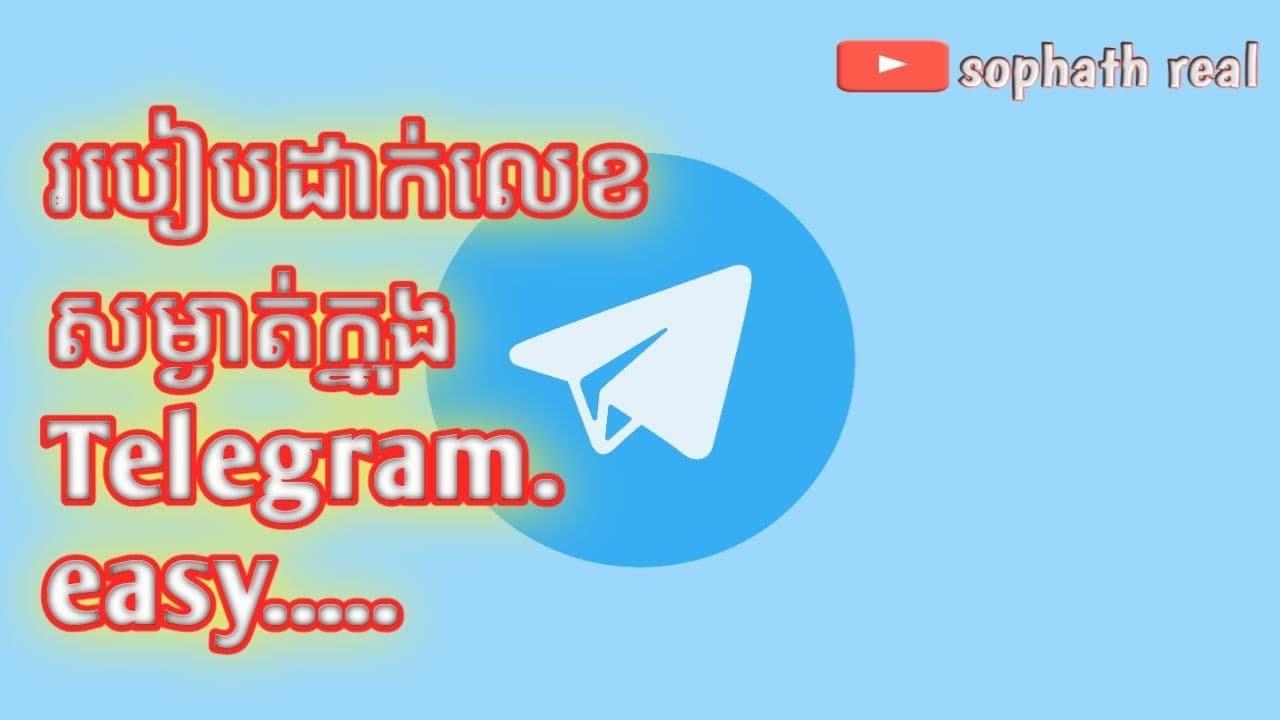 Download របៀបដាក់លេខសម្ងាត់ក្នុង Telegram, How to Set passcode lock in telegram
