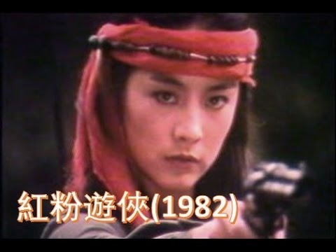 Pink Force Commando   紅粉遊俠 (1982) 【林青霞的第63部電影】【國語中字】