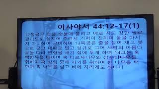 """2018.04.15 사무엘하 강해 #7 """"폭력을 넘어"""""""