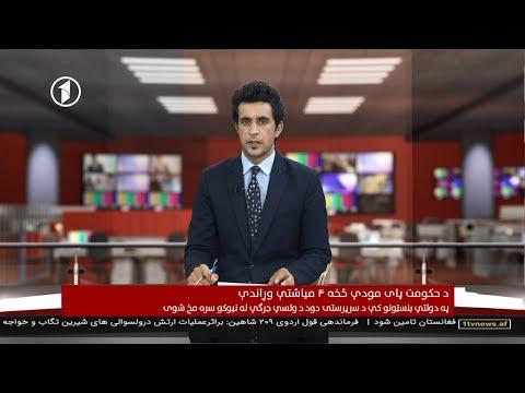 Afghanistan Pashto News 02.01.2019 د افغانستان خبرونه