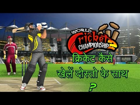 Best online cricket game