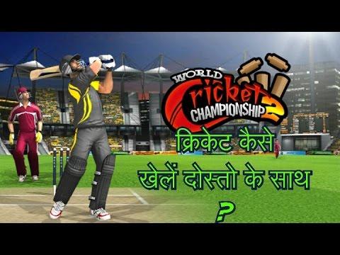 Best online cricket game