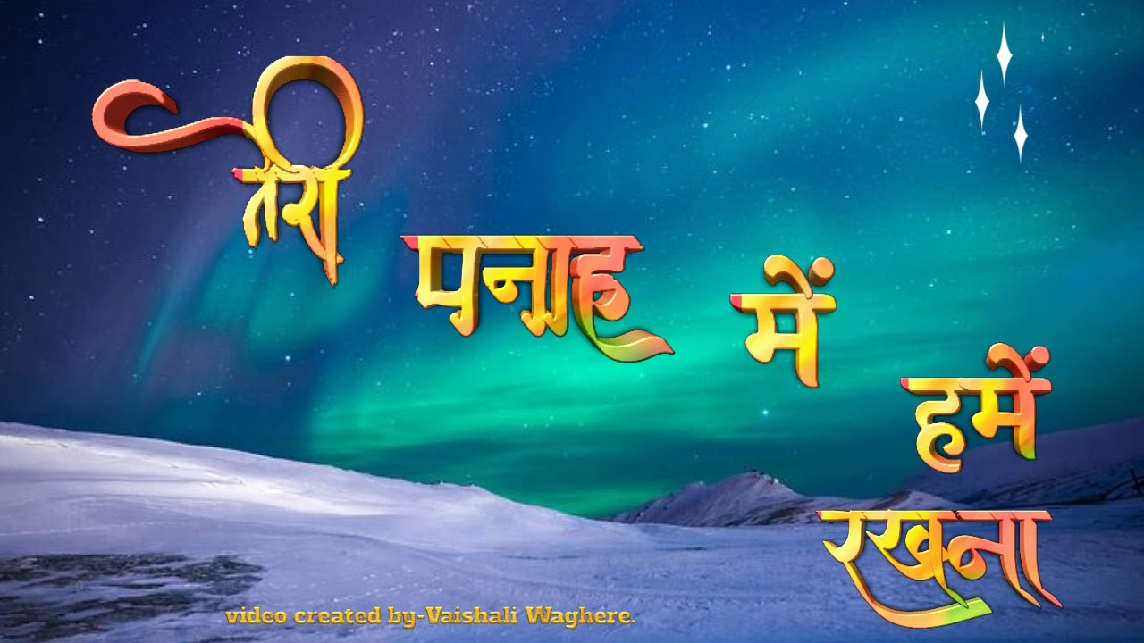 तेरी पनाह में हमे रखनासीखे हम नेक राह पर चलनाLyrics l Teri pnah mai hame Rakhna lyrics