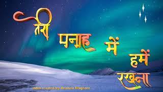 तेरी पनाह में हमे रखना सीखे हम नेक राह पर चलना Lyrics l Teri pnah mai hame Rakhna lyrics