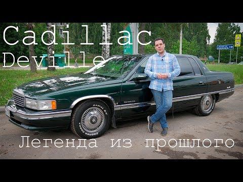 Cadillac Deville обзор тест драйв Легенда из прошлого