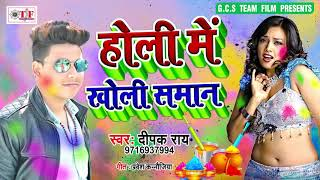 Deepak Rai (2019)का सुपरहिट होली गीत - होली में खोली समान - Holi Me Kholi Saman - Holi Songs