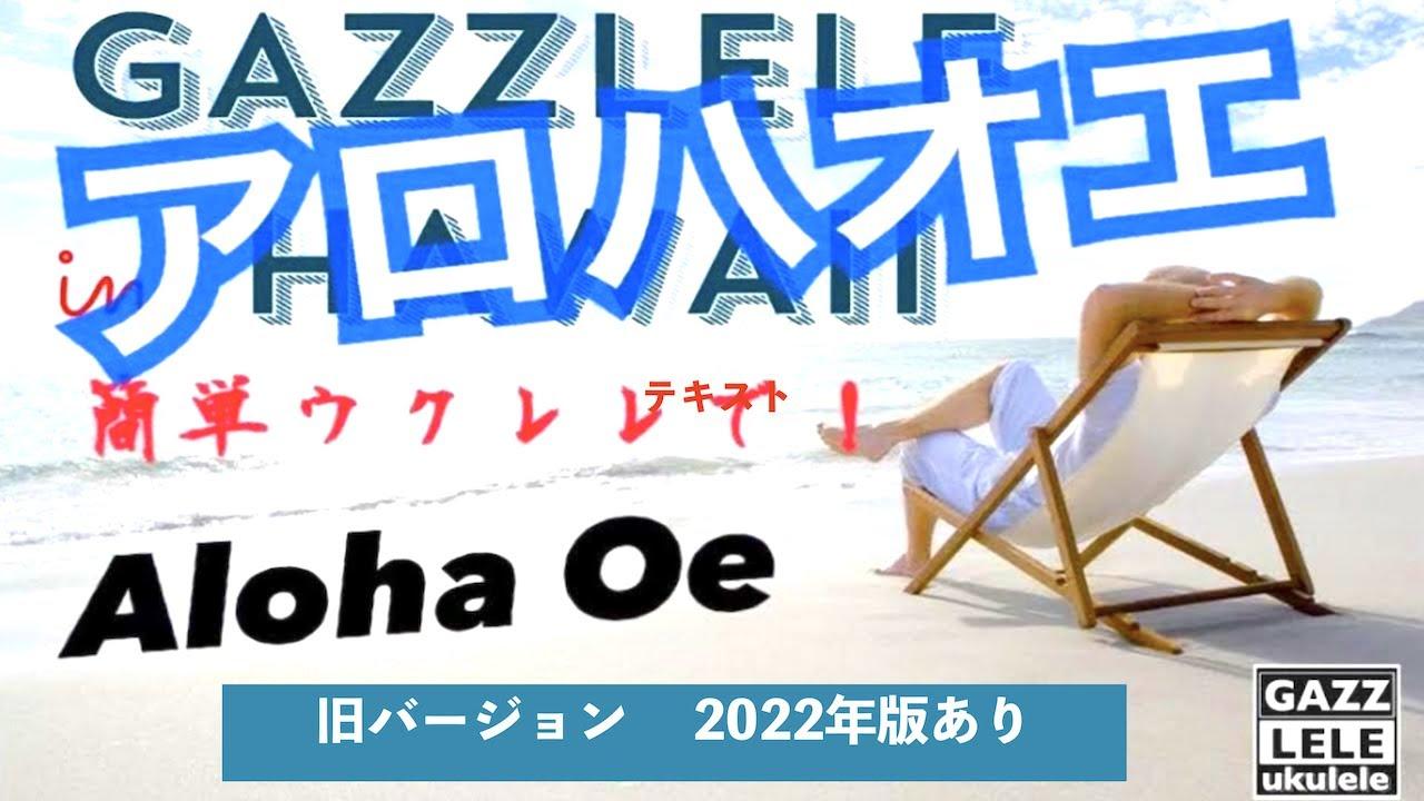 アロハオエ・ALOHA OE / ウクレレ 超かんたん版【コード&レッスン付】ガズレレハワイツアー募集記念!ukulele tutorial