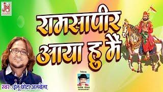 Exclusive रामदेवजी सांग 2019 || रामसापीर आया हु मैं || Singer By ilu Chota Albela