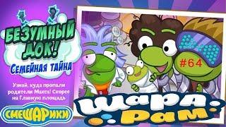Смешарики Шарарам #64 Безумный ДОК Семейная тайна Детское видео Игровой мультик Прохождение
