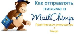 Как отправлять письма в Mailchimp. Regular O'l Campaign - хитрости и настройки