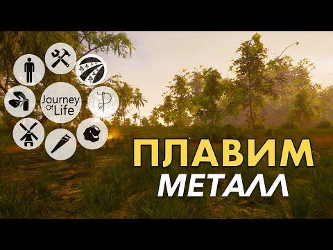 Journey Of Life - Новая реалистичная выживалка #2. Плавим металл.