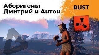 Пытаемся выжить. Аборигены Дмитрий и Антон. RUST #3